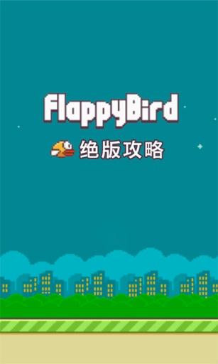 Flappy Bird微乐绝版攻略