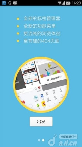 【免費工具App】欧朋X-APP點子