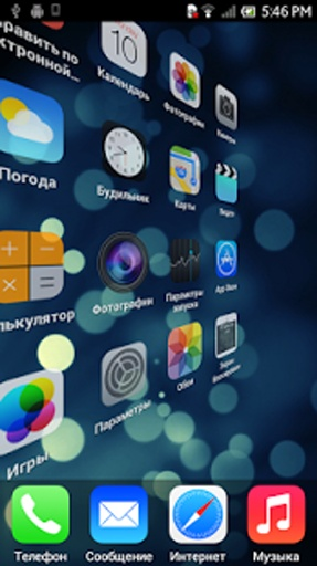 iOS7启动器截图1