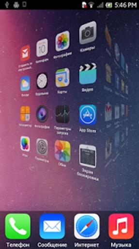 iOS7启动器截图2