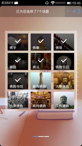 玩新聞App|佛教入门免費|APP試玩
