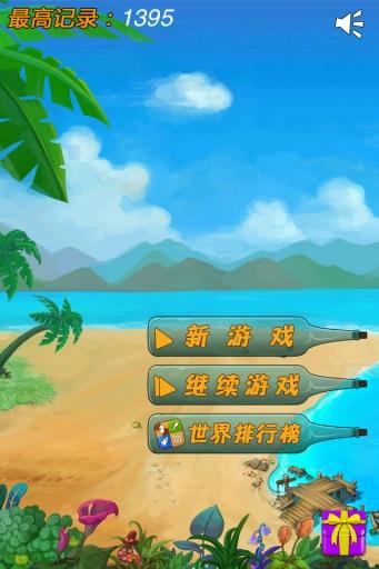 贝壳拾趣HD截图0