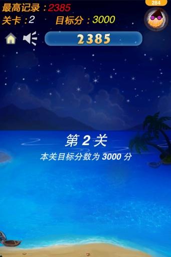贝壳拾趣HD截图4