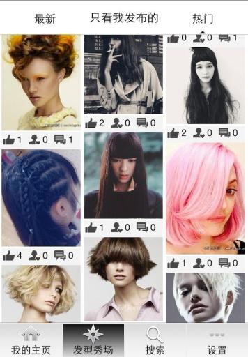【免費生活App】我们的发型师-APP點子