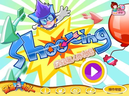 呆呆超人学英语-Shooting(幼儿英语游戏)-黄金教育 益智 App-癮科技App