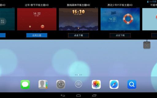 苹果ios7平板主题HD截图2
