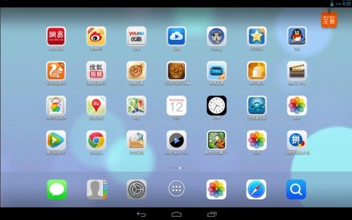 苹果ios7平板主题HD截图3