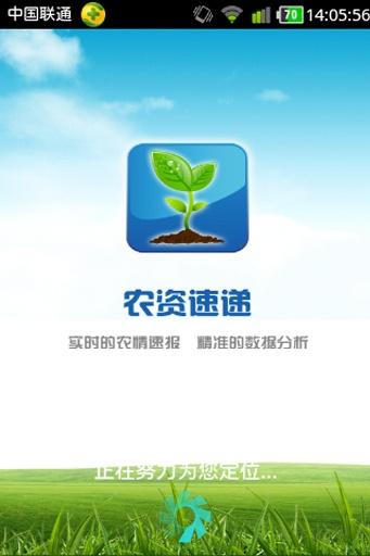 农资速递 新聞 App-愛順發玩APP
