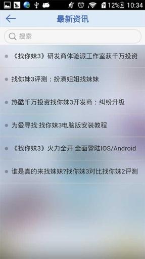 【免費遊戲App】找你妹3攻略-APP點子