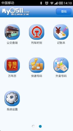 玩免費社交APP|下載My0511 app不用錢|硬是要APP
