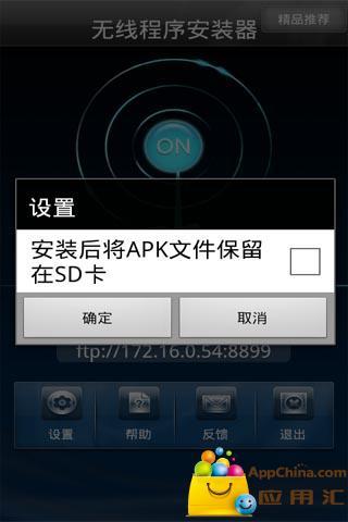 无线程序安装器