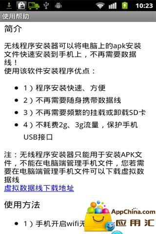 无线程序安装器 工具 App-愛順發玩APP