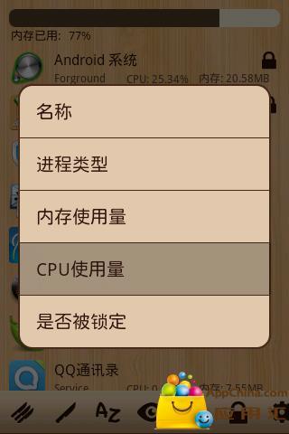 木头任务管理器截图1