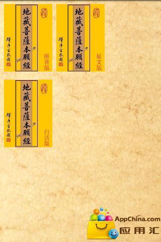 地藏菩萨本愿经 集合版