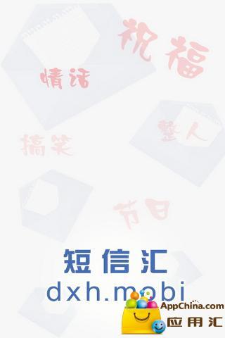 玩生活App|短信汇免費|APP試玩