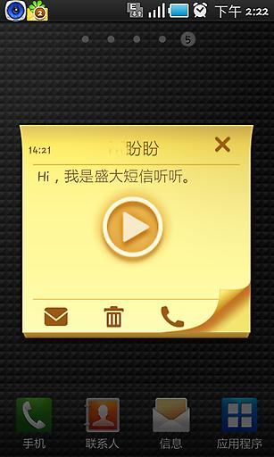 玩免費通訊APP|下載短信听听 app不用錢|硬是要APP