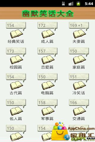 最黃的黃色笑話[爆笑] - 笑話大全(Joke.876.tw),網路笑話王