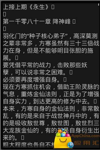 【免費書籍App】宅男掌中宝第三十六回-APP點子