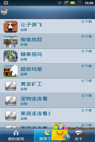 闪酷魔盒 益智 App-愛順發玩APP