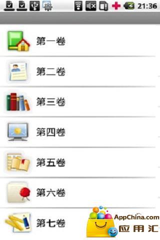 【免費書籍App】暧昧高手-APP點子