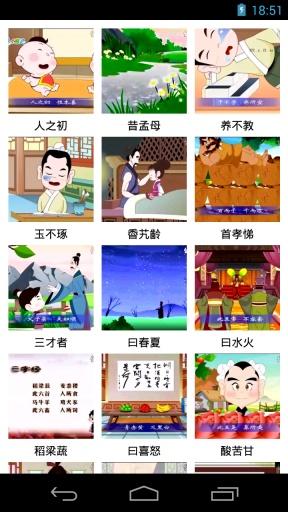宝宝三字经
