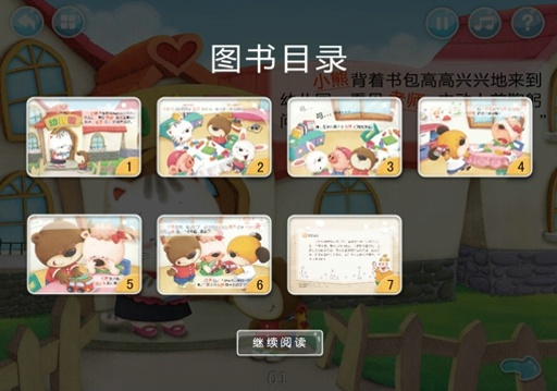 小熊上幼儿园|玩生產應用App免費|玩APPs