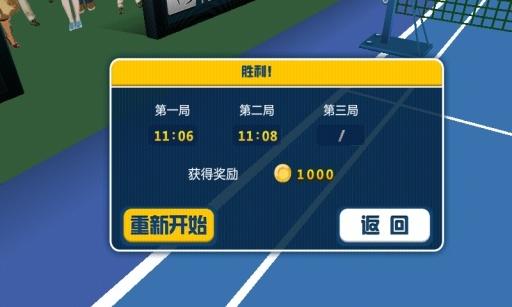 羽毛球3D联赛|玩體育競技App免費|玩APPs