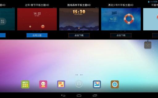 玩免費工具APP|下載彩色星球平板主题HD app不用錢|硬是要APP