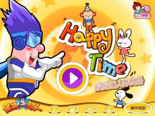 呆呆超人学英语-Happy Time(幼儿英语游戏)-黄金教育 益智 App-愛順發玩APP