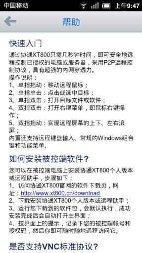 协通XT800远程控制移动免费版截图3