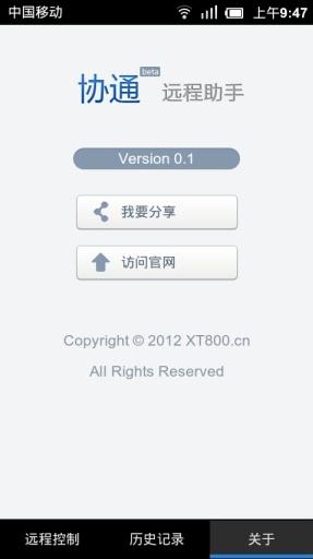 协通XT800远程控制移动免费版截图4