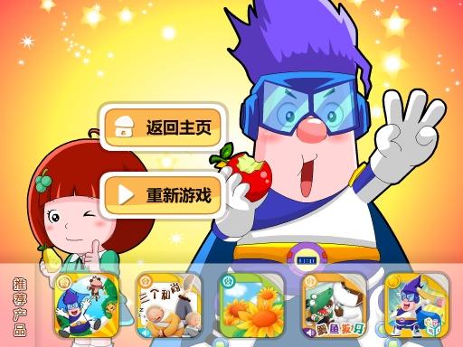 呆呆超人学英语-How many(幼儿英语游戏)-黄金教育 益智 App-愛順發玩APP