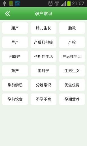 家庭常见病诊断 生活 App-愛順發玩APP