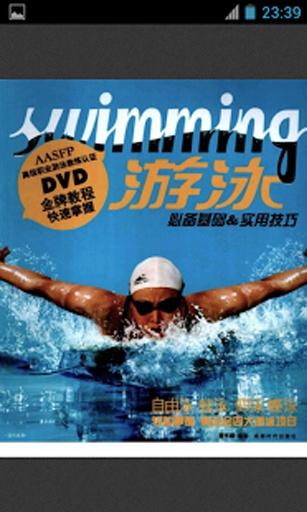 游泳必备基础实用技巧