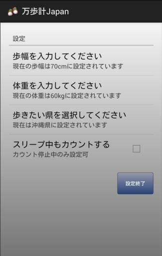 计步器Japan截图10