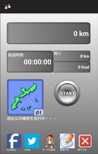 计步器Japan截图6