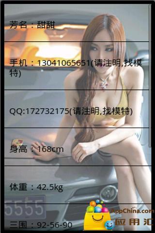 免費書籍App|麻豆志-甜甜特辑|阿達玩APP
