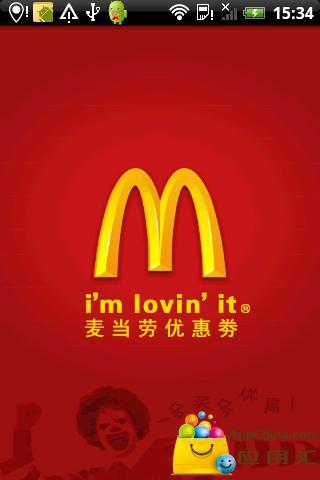 麦当劳优惠券免费版