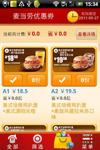 麦当劳优惠券免费版截图1