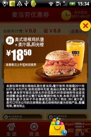 麦当劳优惠券免费版截图2