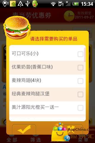 麦当劳优惠券免费版截图3