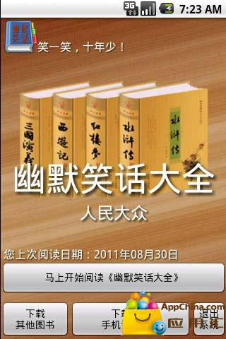超短篇冷笑話集 - ihao論壇 Adobe Reader, Real Player免費下載, Skype中文版下載