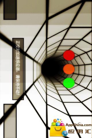 超炫3D隧道