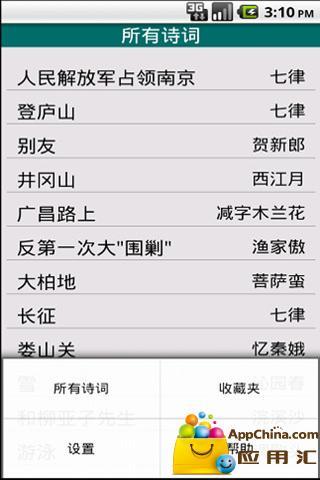 毛主席诗词 書籍 App-愛順發玩APP