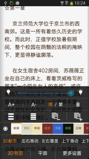午夜惊魂 書籍 App-癮科技App