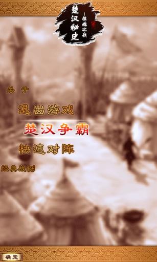 中国象棋楚汉秘史