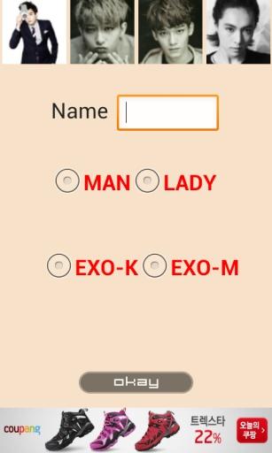 2014星座测试 - EXO心理占星截图1