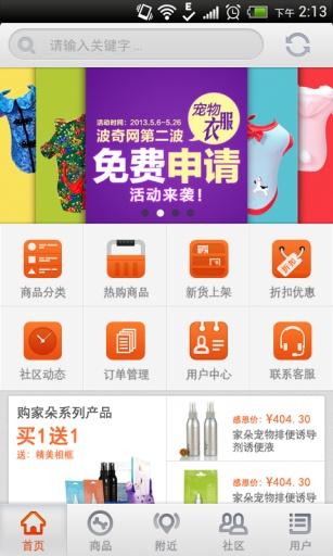 波奇官方商城 生活 App-癮科技App