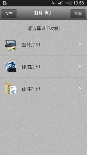打印助手 生活 App-愛順發玩APP