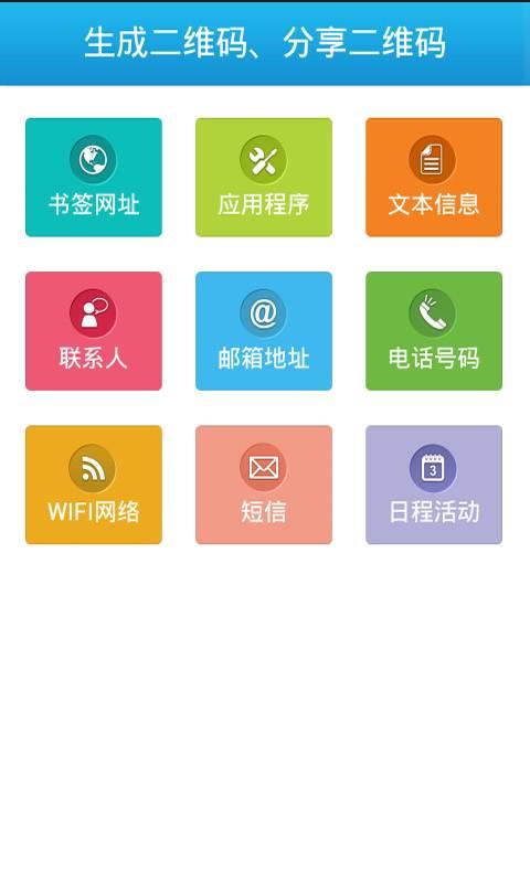 速拍二维码 生活 App-癮科技App